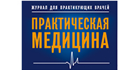 Журнал «Практическая медицина»